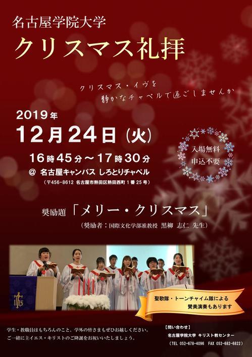 クリスマス礼拝ポスター20191224.jpg