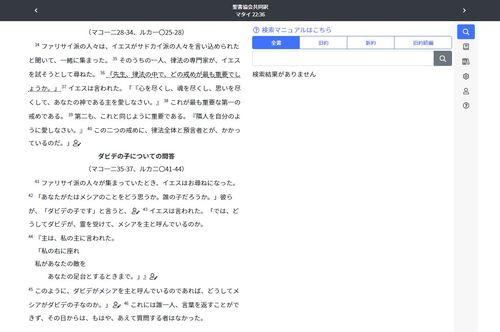 キャプチャ聖書協会共同訳.JPG