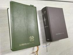 聖書協会共同訳01.jpg