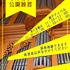 【学内イベント】瀬戸パイプオルガン公開練習 ※コンサートにあらず