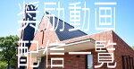 名古屋学院大学 公式YouTubeページ