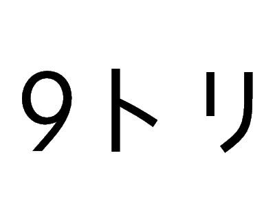 q99.jpg