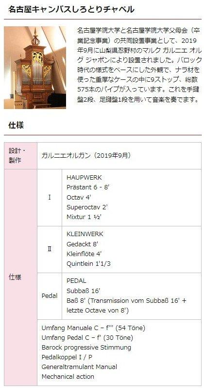 shirotori_organ.jpg