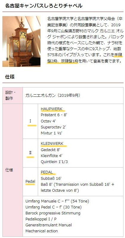 shirotori_organ02.jpg