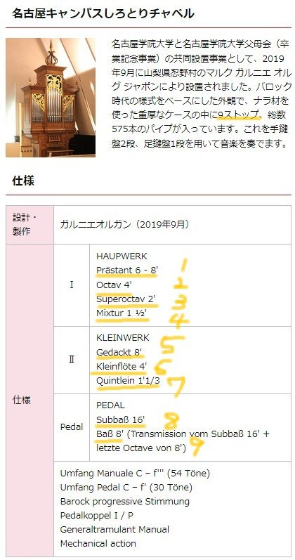 shirotori_organ03.jpg