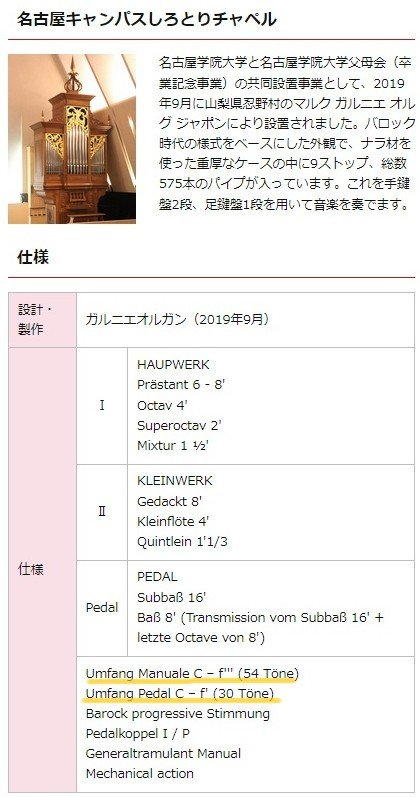 shirotori_organ05.jpg