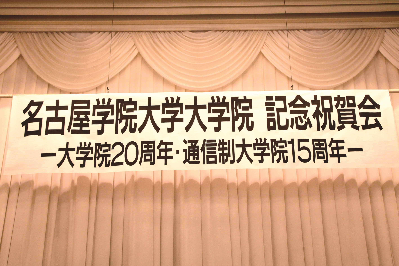 【祝賀会プレートブログ】171217-大学院20記念パ-ティ-0001.jpg