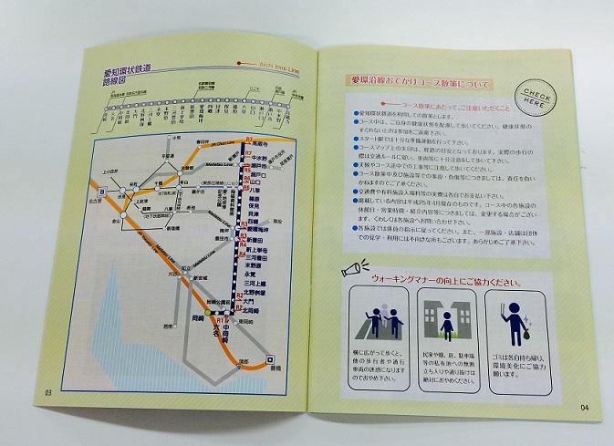 おでかけマップ2.JPG