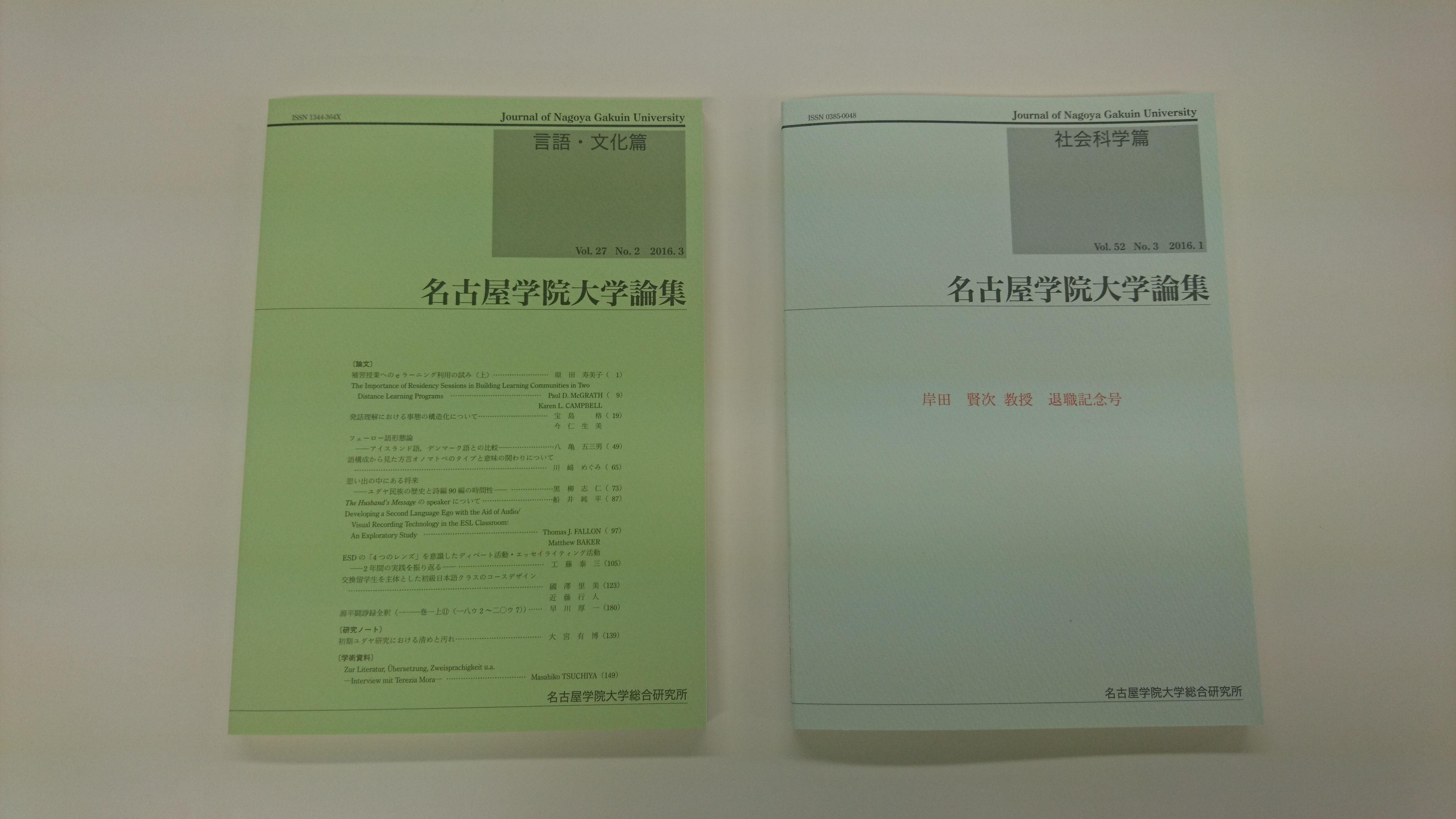大学論集DSC_0153.JPG
