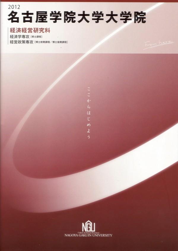 (縮小)パンフ【経済経営】.JPG
