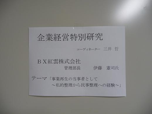0617掲示1.JPG