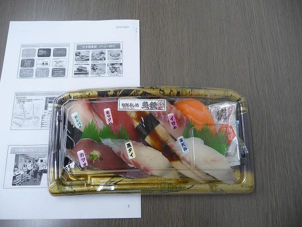 20121110_中部魚錠②1.JPG