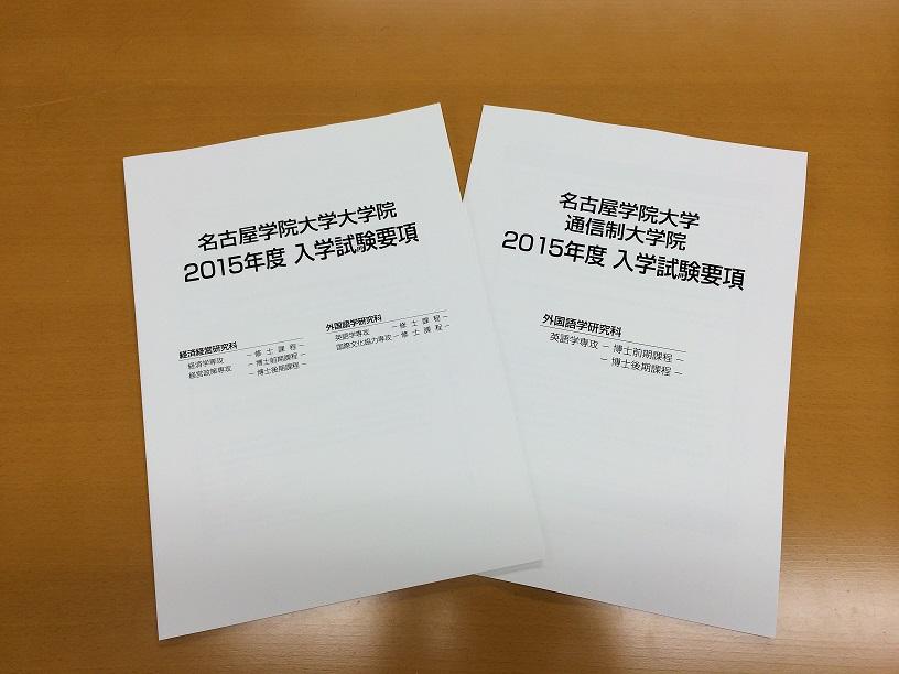 20140704_入試要項.JPG