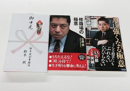 20140709_鈴木先生からのお中元.jpg