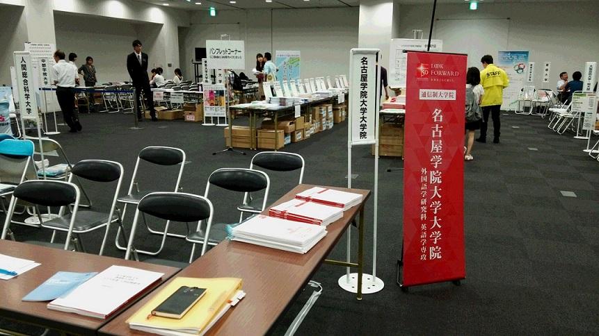 20140823_通信説明会(ウインクあいち).jpg