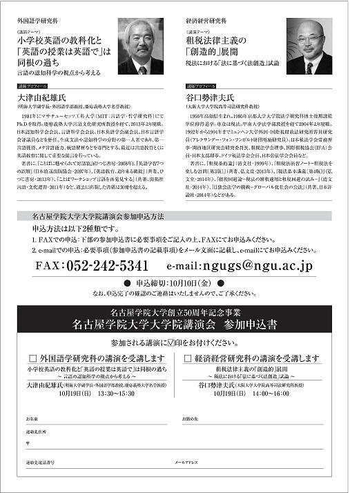 20141019_フライヤーウラ.jpg