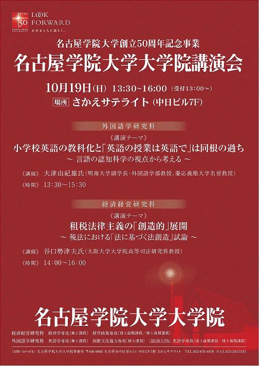 20141019_フライヤーオモテ.jpg