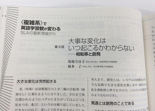 20141112_新多先生記事.jpg.jpg