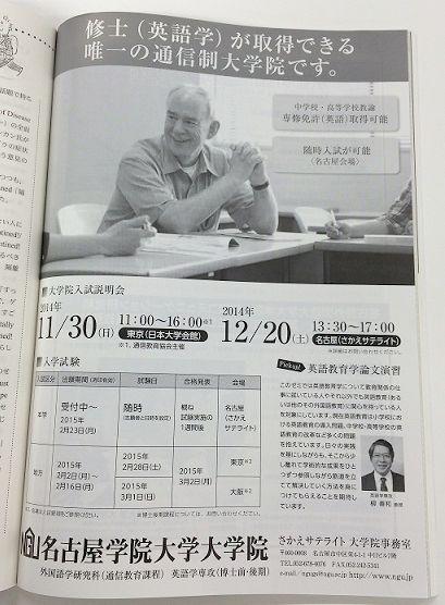 20141112_英語教育広告.jpg