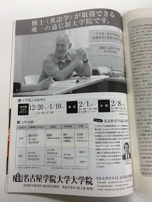 20141211_英語教育広告面.JPG