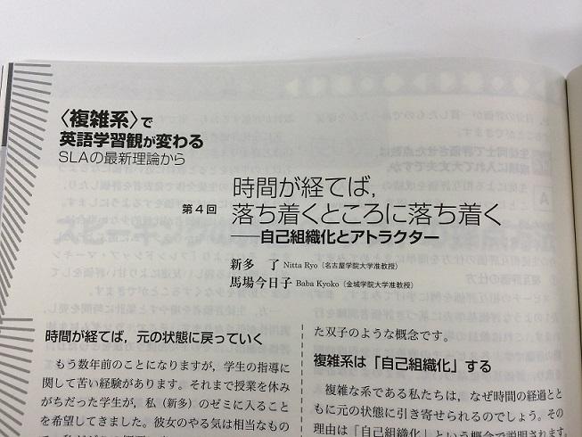 20141211_英語教育(新多先生部分).JPG