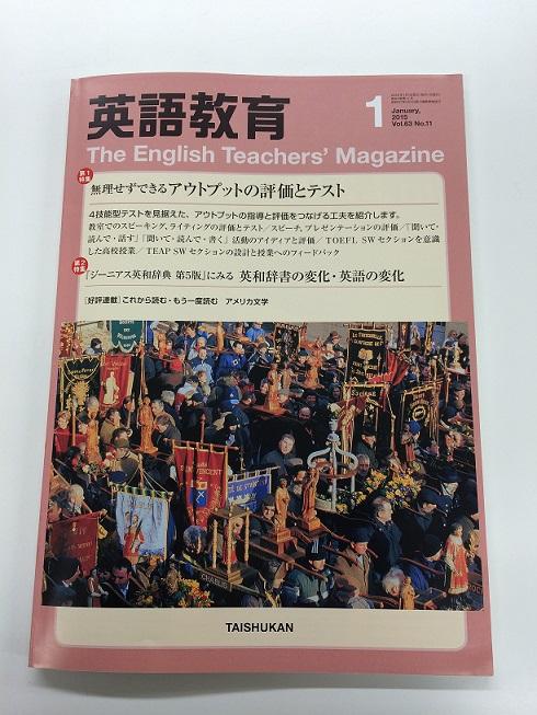 20141212_英語教育表紙.JPG