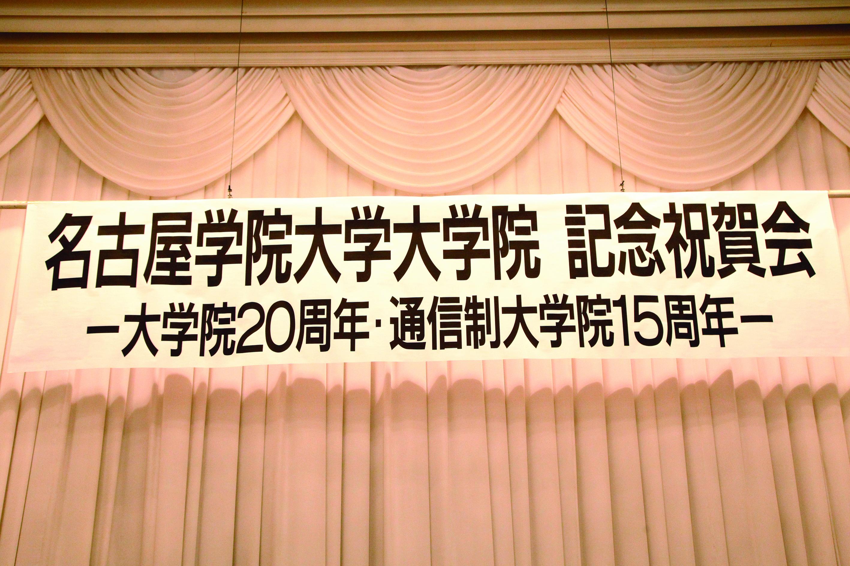 【祝賀会プレート】171217-大学院20記念パ-ティ-0001.JPG