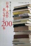 あらすじ200本.jpg