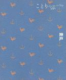 ことりっぷ(神戸).jpg
