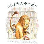 としょかんライオン.JPG