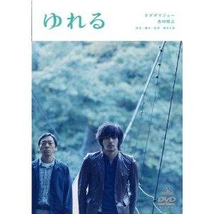 ゆれる(DVD).jpg