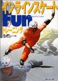 インラインスケートfunトレーニング.jpg