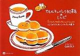 カレルチャペック紅茶店のレシピ.jpg