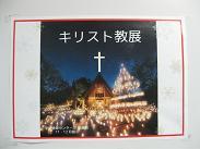 キリスト教展示 siorin1.JPG