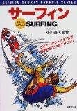サーフィン:実践に役立つ全テクニック.jpg