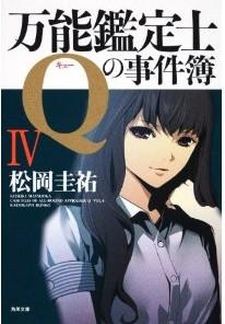 万能鑑定士Qの事件簿4.jpg