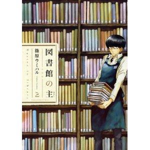 図書館の主.jpg