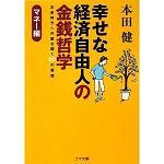 幸せな経済自由人の金銭哲学.jpg