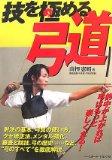 技を極める弓道.jpg