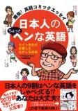 日本人のちょっとヘンな英語.jpg
