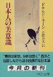 日本人の美意識.jpg