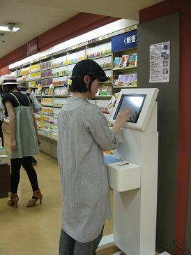 本屋さんツアー2.JPG