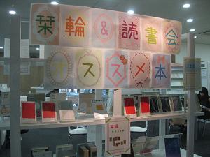 栞輪&読書会オススメ本2010.jpg