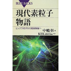 現代素粒子論.jpg