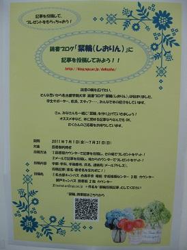 2011栞輪キャンペーン第一弾ポスター.jpg
