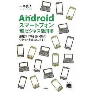 Androidスマートフォン.jpg