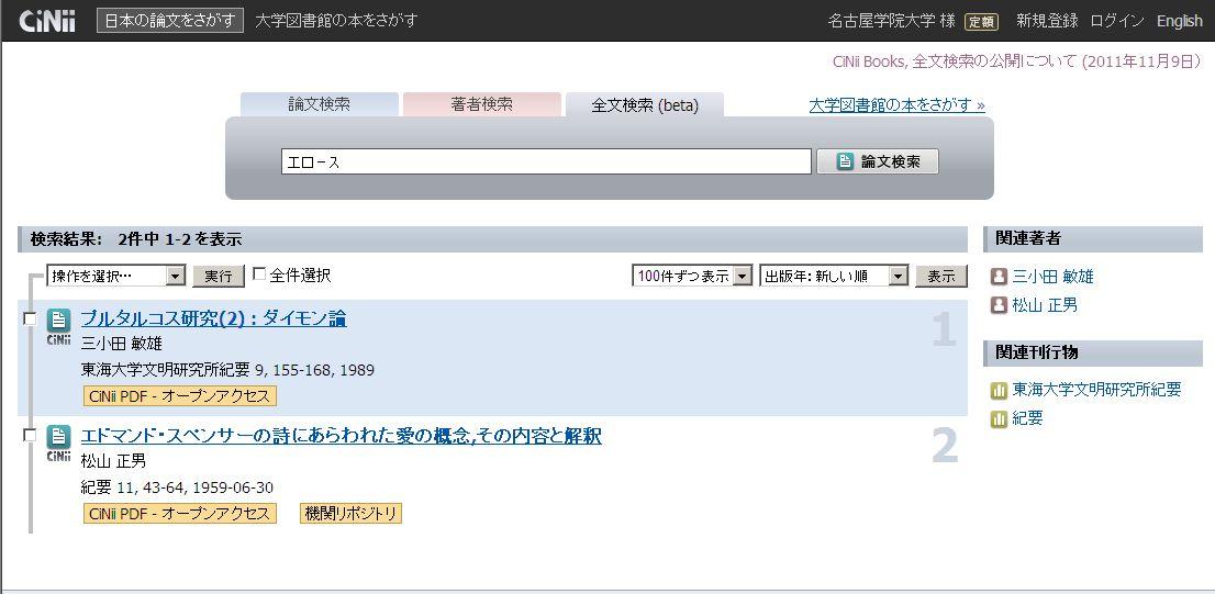 CiNii_A_全文.JPG