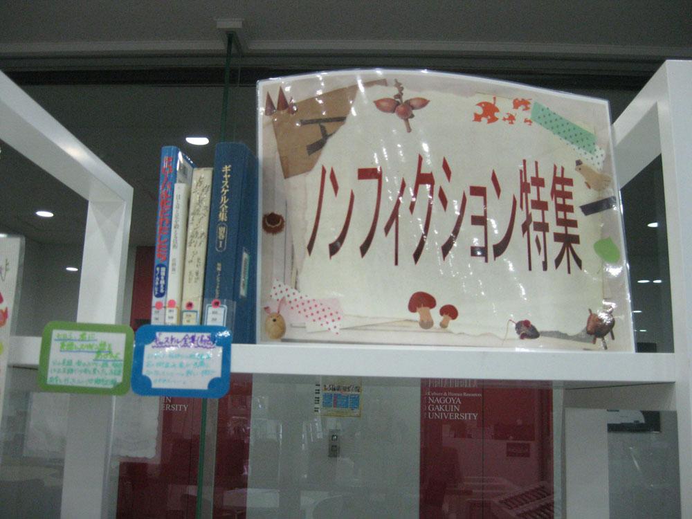 ノンフィクション特集.jpg