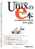 Unix-e本.jpg