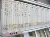 しおりん百年文庫 002.jpg